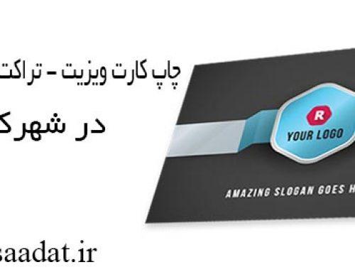 چاپ کارت ویزیت و سربرگ شهرک غرب