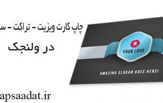 OREfgfCAST 320x202 - خدمات چاپ ولنجک,چاپ کارت ویزیت ولنجک,سربرگ و تراکت