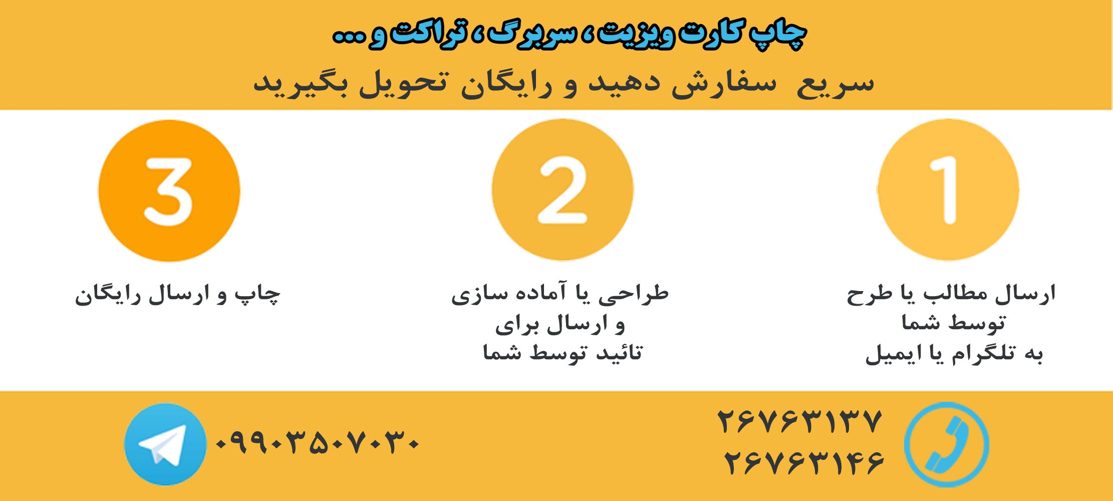 چاپ کارت ویزیت و تراکت و سربرگ و فاکتور در شهرک غرب