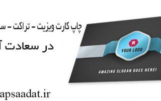 320x202 - چاپ سعادت آباد   چاپ کارت ویزیت سعادت آباد ، چاپ تراکت سعادت آباد