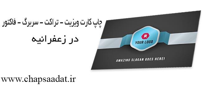 چاپ کارت ویزیت و تراکت و سربرگ و فاکتور در زعفرانیه