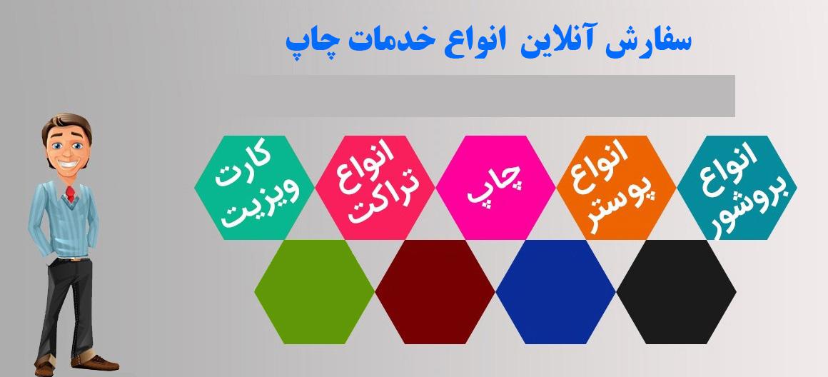 چاپ سربرگ در سعادت آباد