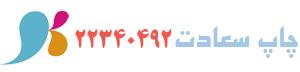 مجهز ترین مرکز چاپ کارت ویزیت، تراکت و سربرگ در سعادت آباد و شهرک غرب Logo