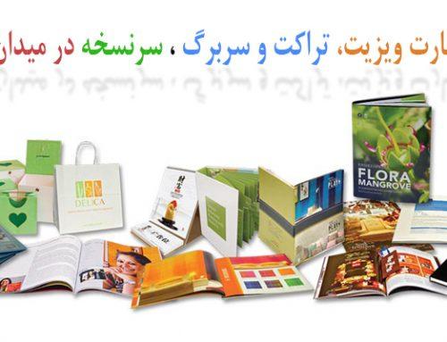 چاپ کارت ویزیت، تراکت و سربرگ ، سرنسخه در میدان کاج