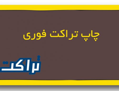 چاپ تراکت فوری در سعادت آباد